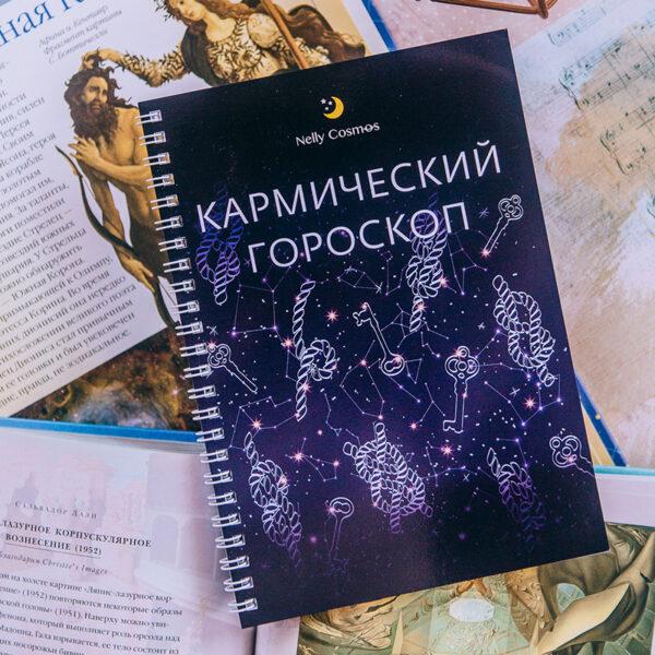 Кармический гороскоп